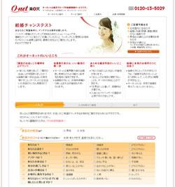 オーネット紹介画像4