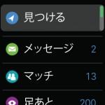 マッチ・ドットコムのアプリ