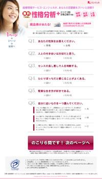 エンジェル紹介画像2