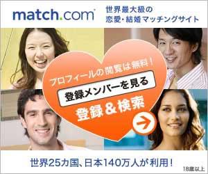 マッチ・ドットコム公式サイト